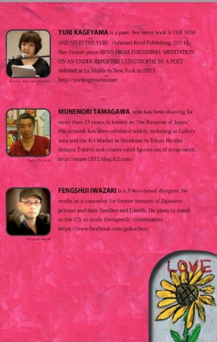 back cover of THE VERY SPECIAL DAY by Yuri Kageyama. Bios of the artists.